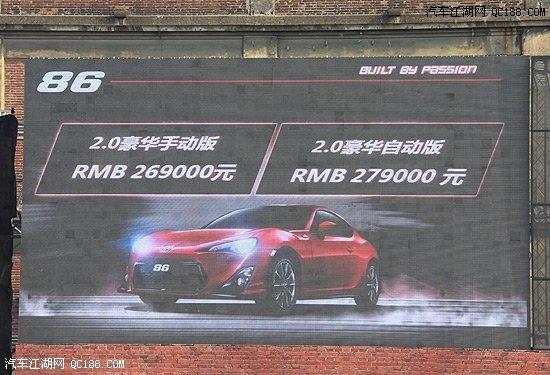 进口丰田86怎么样 丰田86新款价格高清图片