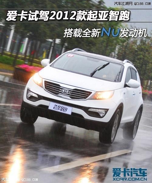 起亚智跑双十二购车最高优惠5万 现车在售_北京福润达汽车销售有限高清图片