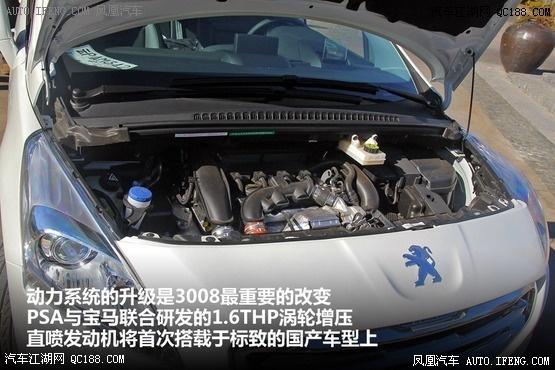 东风标致3008最新报价 最新促销活动 北京最低价高清图片