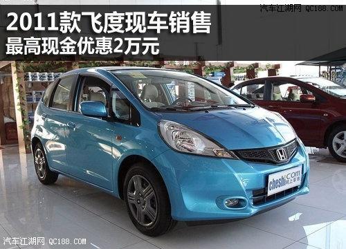 本田飞度1.3 1.5现车促销 北京优惠2万 现车售全国高清图片