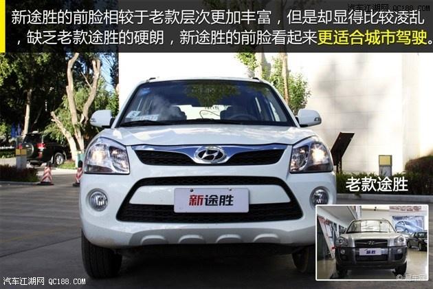 北京现代途胜越野车报价 优惠6万高清图片