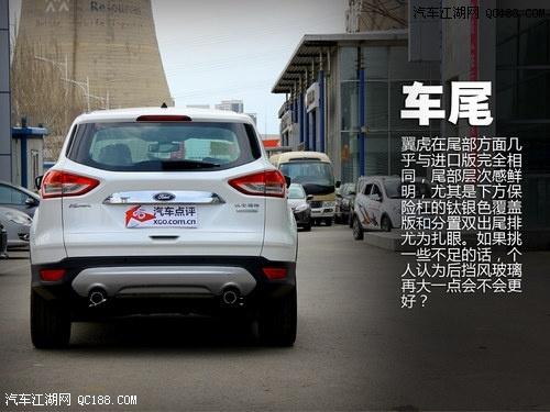 福特翼虎1.6T最低报价及优惠 福特翼虎2013款价格多少钱高清图片