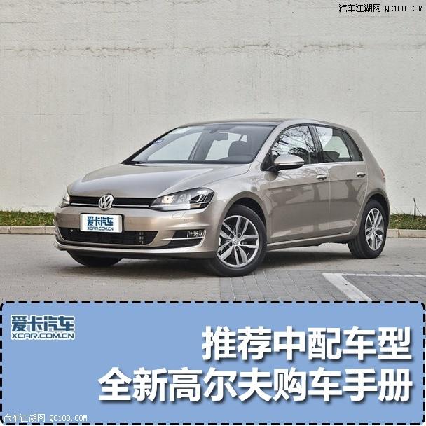 大众2014款高尔夫7报价高尔夫7 1.6最低多少钱_汽车图片