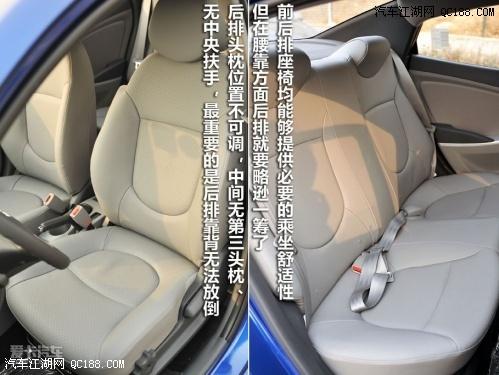 【北京现代瑞纳怎么样 北京现代瑞纳新款价格_北京中汽博奥汽车销售高清图片