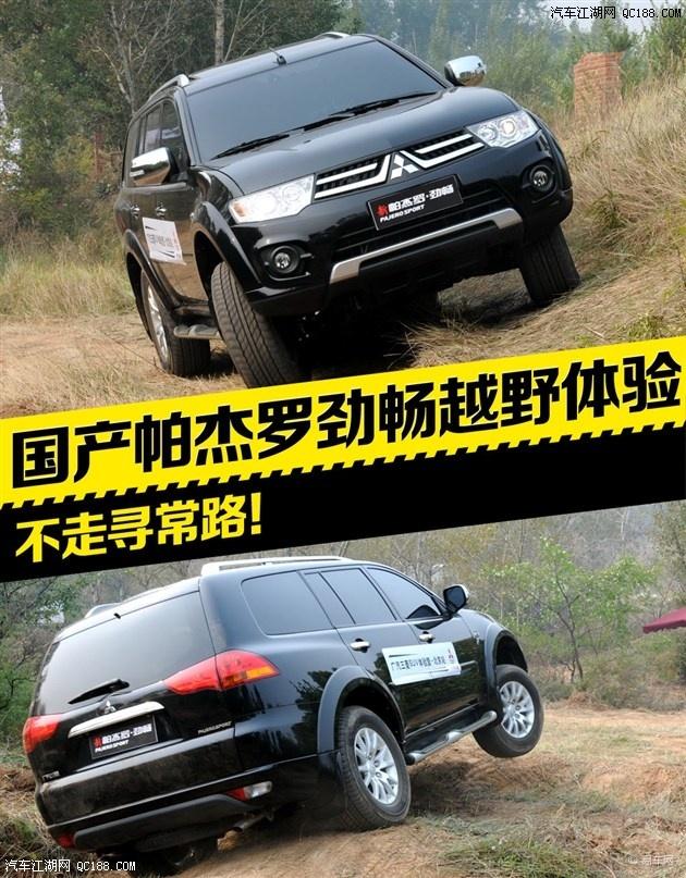 13款三菱帕杰罗·劲畅车型最新价格变化报价高清图片