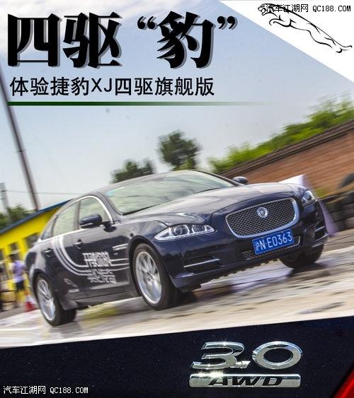 铜川市捷豹4S店 为您私人定制全新捷豹XJL3.0 报价