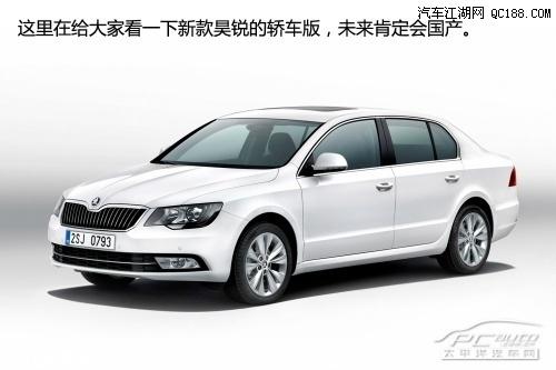 上海大众斯柯达昊锐12款 1.4t智雅版 最高优惠5.5万