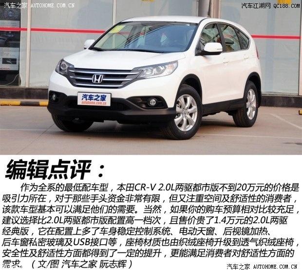 从配置对比来看,它与丰田RAV4比较接近,不过与马自达CX-5相比高清图片