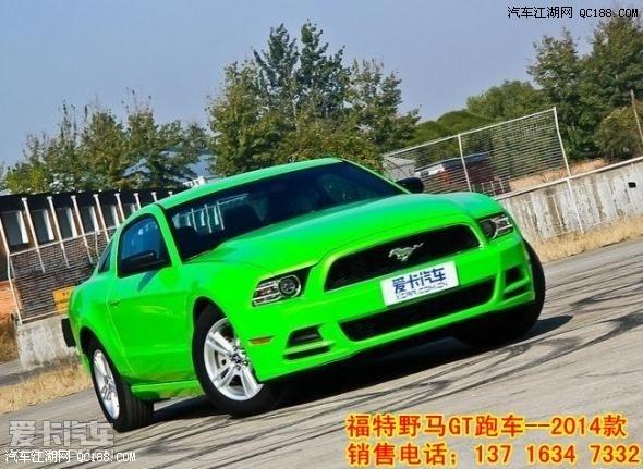 2014福特野马眼镜蛇报价GT500 GT跑车多少钱