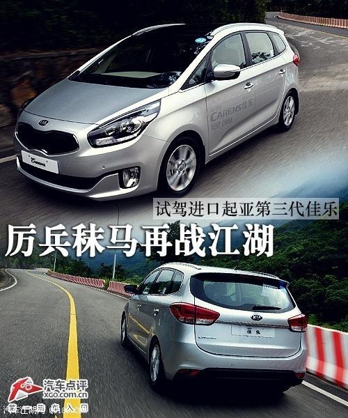 东风悦达起亚新佳乐最高优惠多少 原装进口新佳乐7座豪华车 高清图片