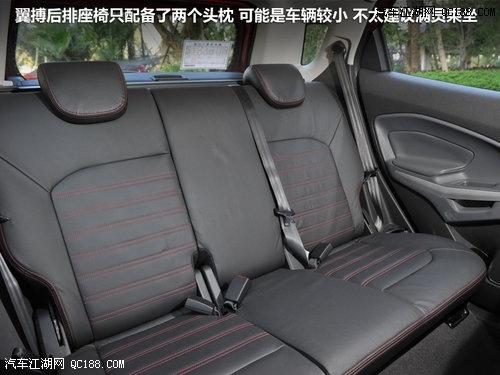 长安福特翼博新款价格 1.5福特翼搏价格优惠2万元高清图片