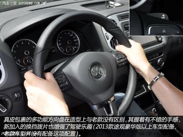 在内饰方面,2013款途观的整体布局与老款车型保持一致,区别只在空调