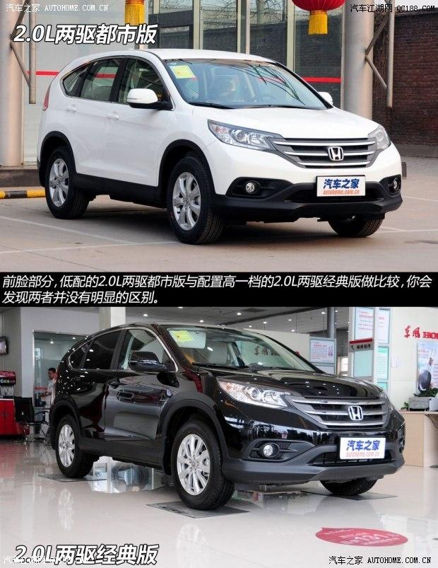 本田CRV北京优惠破纪录 2013款本田新CRV报价高清图片