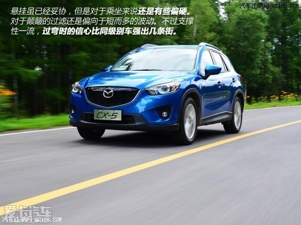 2013款马自达CX 5最高优惠3万