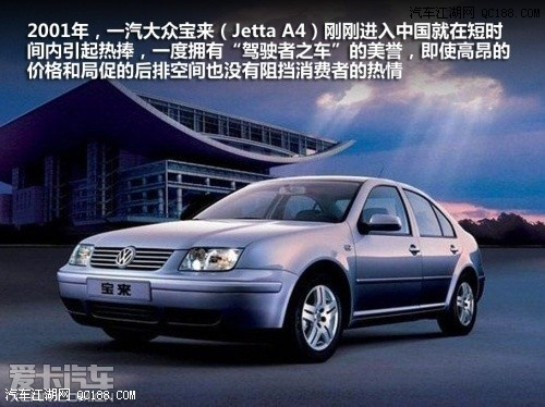 一汽大众宝来新款价格 北京新款大众宝来价格