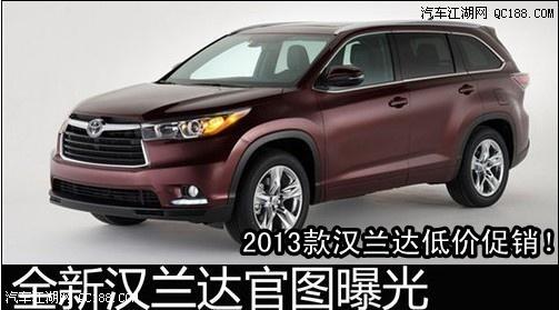 【广汽丰田新款汉兰达2013款丰田汉兰达_北京