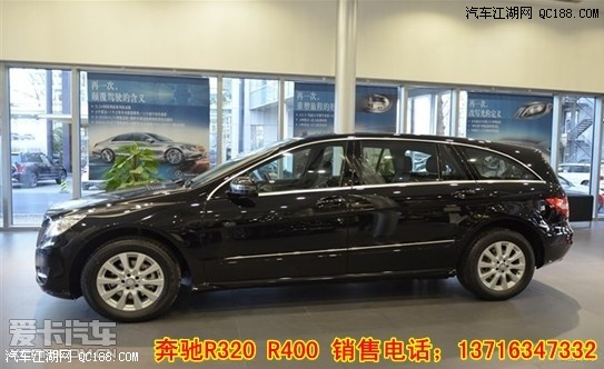 2014款奔驰r320/r400商务车6座最新价格
