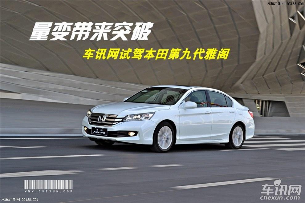 2014款2.0雅阁报价 广汽本田雅阁2014款最新价格