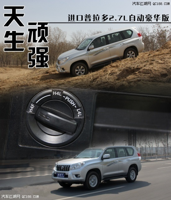 北京进口丰田越野车普拉多2700哪里有现车_陕西世纪名豪汽车销售高清图片