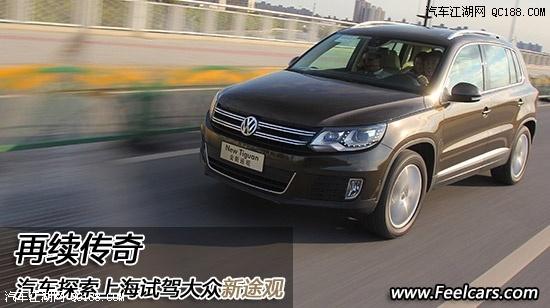 上海大众途观价格北京新款大众途观价格
