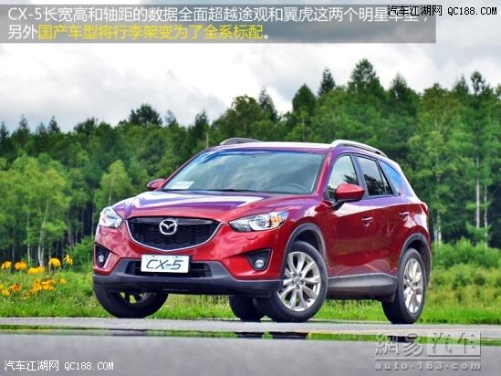 2013款马自达CX 5最高优惠多少 CX 5哪里购买最便宜