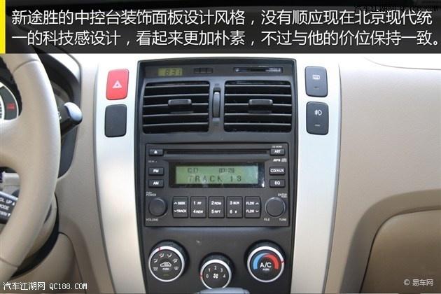 【现代途胜超值suv 途胜最高优惠6.8万全系现车_北京中兴汽贸汽车销高清图片