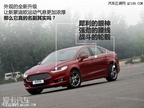 福特蒙迪欧2014款多少钱新款蒙迪欧1.5t北京最新优惠价位 高清图片