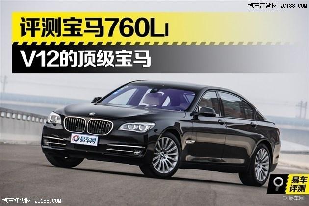 宝马7系最高优惠现金76万元 店内现车; 评测2013款宝马760li v12的
