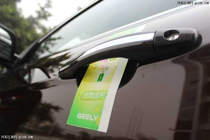 【吉利帝豪EC7进取型最低价格 吉利帝豪EC7精英型最新优惠活动_北高清图片