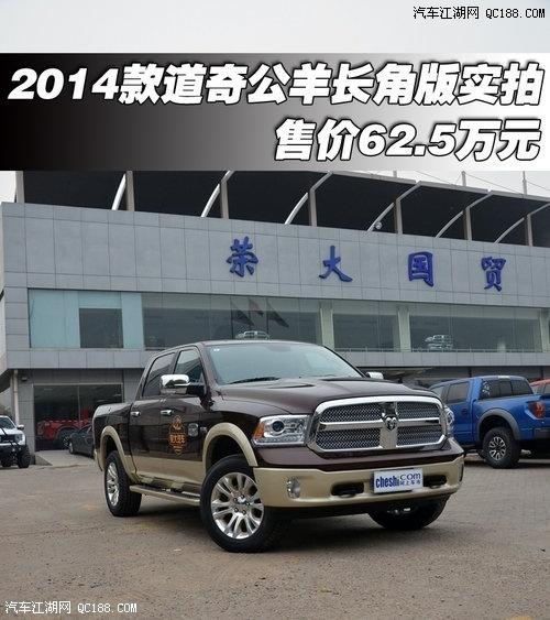 道奇ram多少钱 北京道奇ram七月降价大促销 售全国高清图片