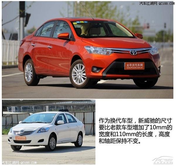 新款丰田威驰现在优惠多少钱 丰田威驰油耗多少图片