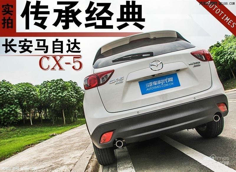 马自达CX 5哪里买有优惠 马自达CX35价格 配置