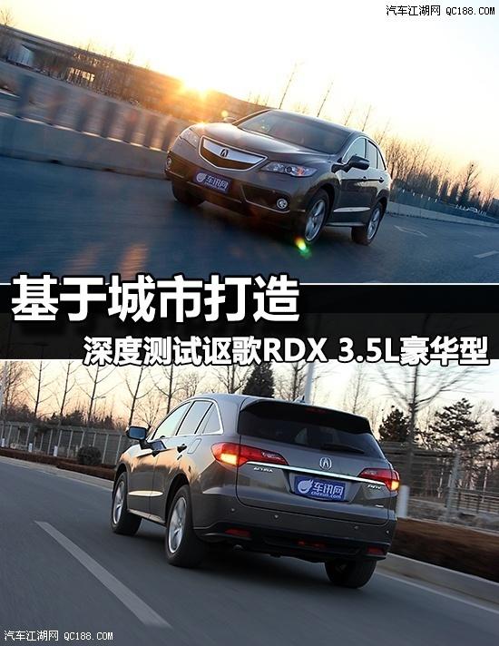 【北京讴歌4S店 讴歌RDX 配置 价格 行情_北京通立来汽车销售有限公高清图片