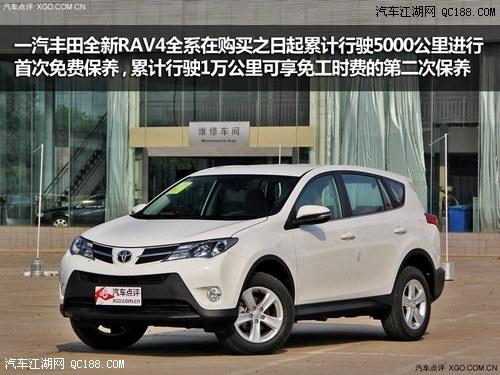 一汽丰田rav4价格 新款丰田rav4多少钱