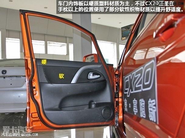 【北京长安4S店 长安CX20配置高 价格好 优惠幅度大_北京恒通实业汽高清图片