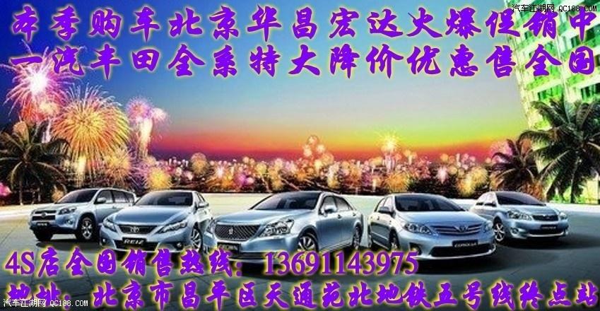 丰田花冠全系现车在售,颜色方面齐全.售价方面,时下购车最高高清图片