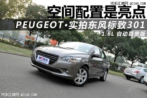 【2014款标致301的驾驶感受和舒适性_北京华昌宏达汽车销售有限公高清图片
