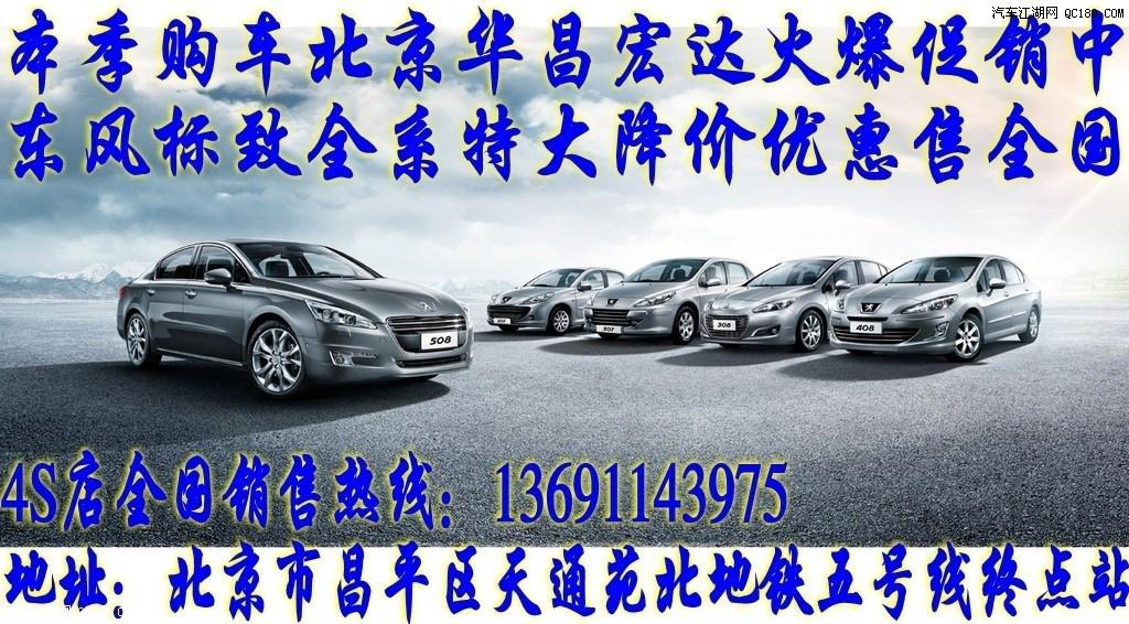 2014款标志3008和同价位车比怎么样 3008最低多少钱高清图片