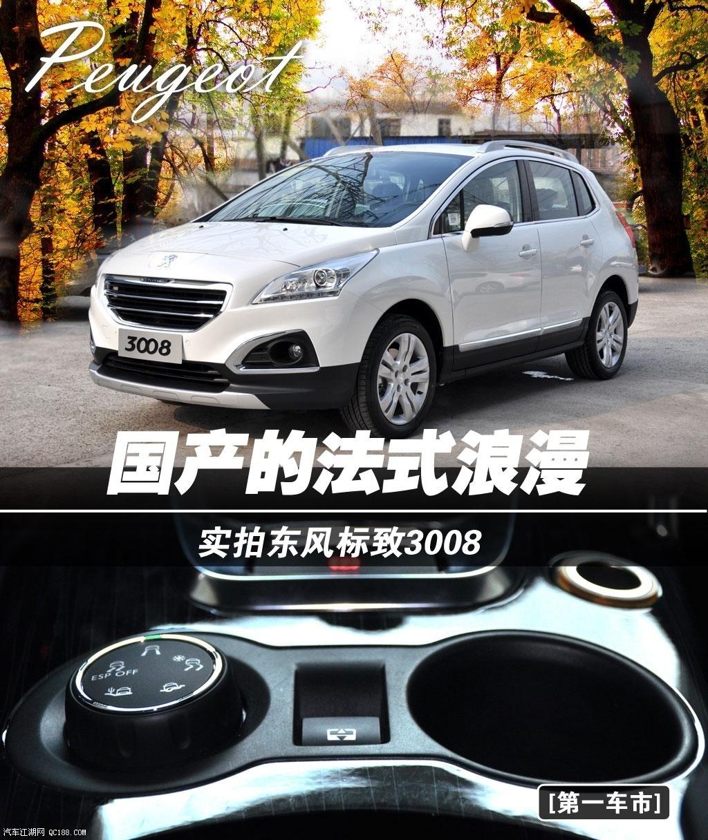 东风标致3008 指导售价-2014款标志3008和同价位车比怎么样 3008最高清图片