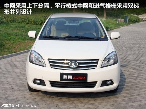 上图白色车型为2012款长城c30】-【2013款长城c30首付多少钱长城高清图片