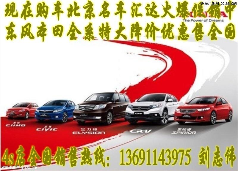 2014款本田艾力绅的车主口碑满意度 艾力绅降5万售全国高清图片