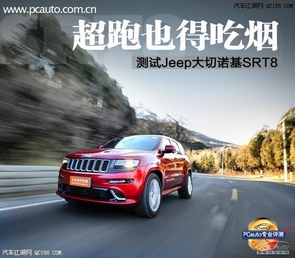 3.0t柴油 大切诺基 空气悬挂jeep老款切诺基 吉普大切北京现高清图片
