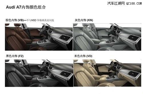 奥迪a7这车怎么样_新款奥迪A7 2.8怎么样 2014款奥迪A7音响怎么样_汽车江湖