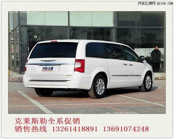 高端商务座驾 进口克莱斯勒大捷龙全系现车售全国高清图片