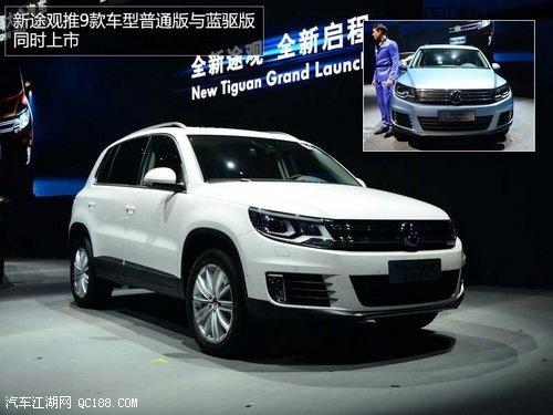 上海大众13款新途观1.8t现车优惠2万元 代办全国牌照