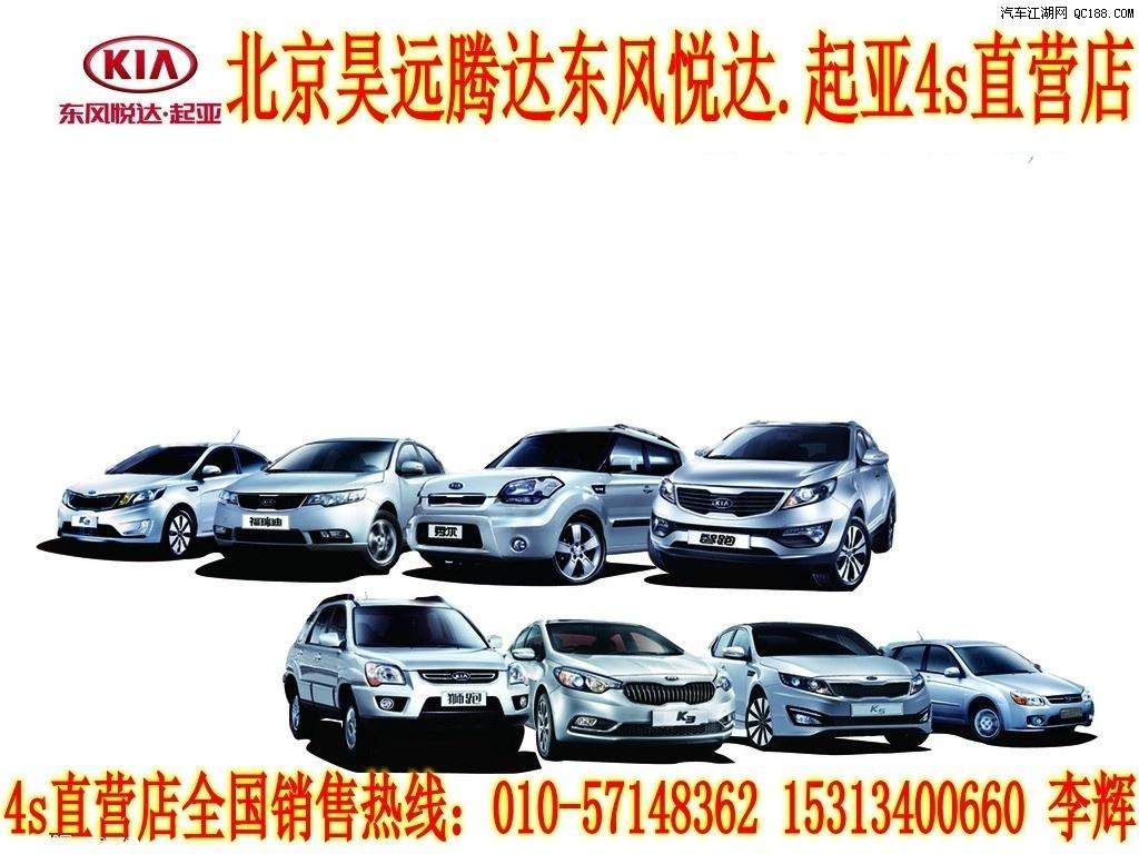 在北京买车办临牌要上保险吗 2014款起亚k3多少钱高清图片