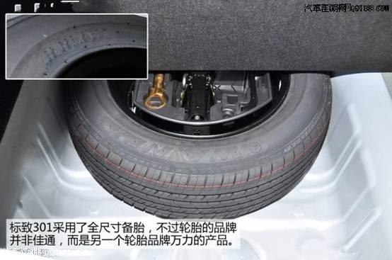 标致301中秋节北京现金优惠2万 北京全系现车颜色全售