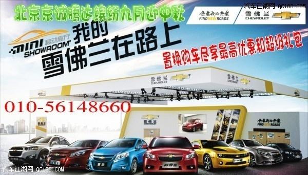 2013款北京雪弗兰景程最新报价 雪弗兰景程最高优惠 雪弗
