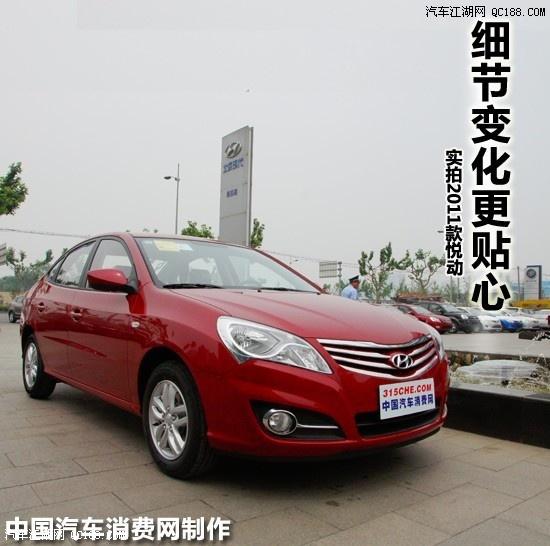 新悦动2014年配的是什么轮胎北京现代悦动13款高清图片