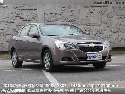 雪佛兰景程2014款图片 雪佛兰景程 景程北京现车 可售全国高清图片